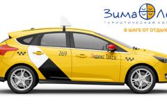 Такси в подарок от Зима-Лето